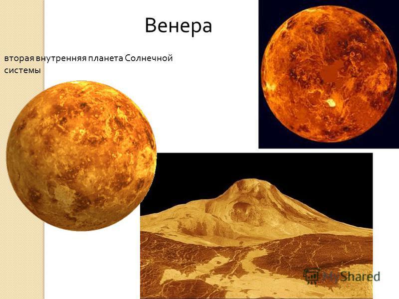 вторая внутренняя планета Солнечной системы Венера