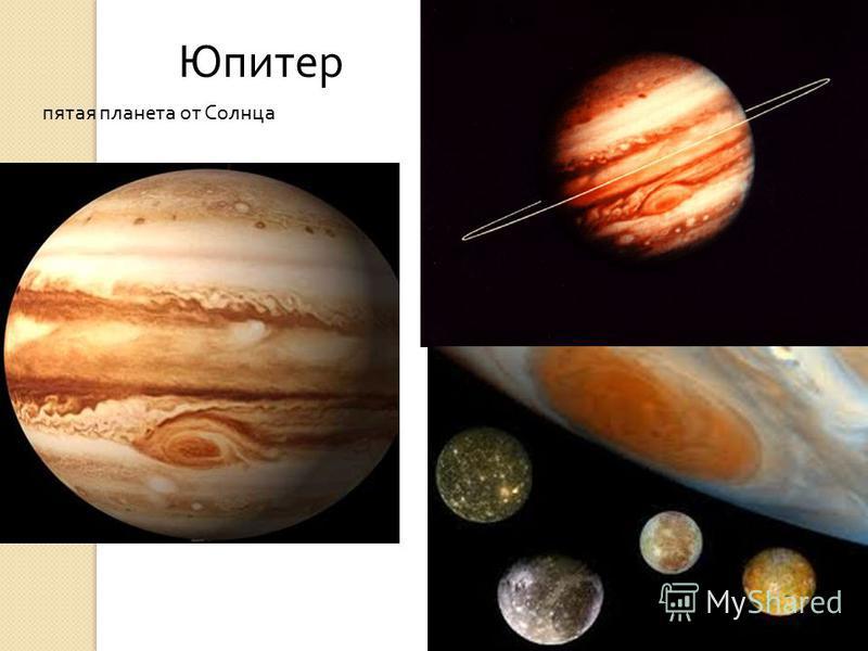 Юпитер пятая планета от Солнца