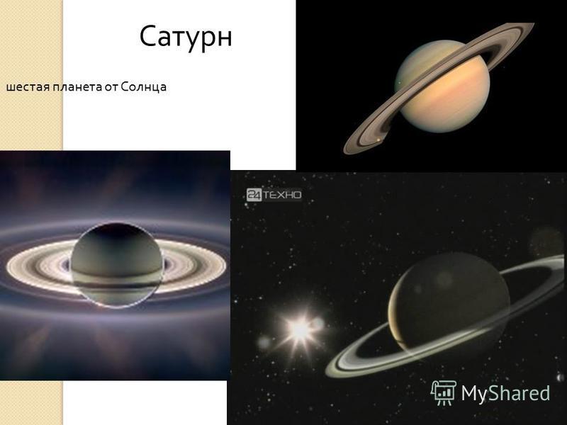 шестая планета от Солнца Сатурн