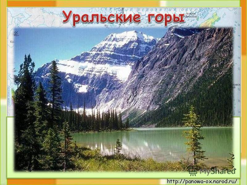 Протянулись с севера на юг через всю территорию России. В старину их величали «Каменный пояс Земли Русской». Урал делит материк Евразию на Европу и Азию. Это довольно низкие горы: менее 2000 м. Их называют «старые горы».