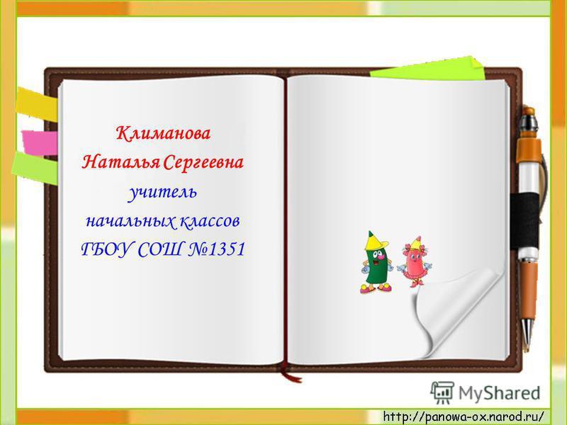 Климанова Наталья Сергеевна учитель начальных классов ГБОУ СОШ 1351