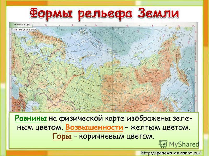 Рельеф – это все неровности Земной поверхности. Различные формы рельефа на карте изображают с помощью условных цветов. Рельеф – это все неровности Земной поверхности. Различные формы рельефа на карте изображают с помощью условных цветов. Равнины на ф