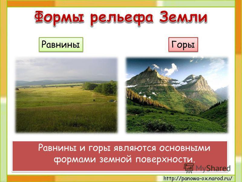 Равнины Горы