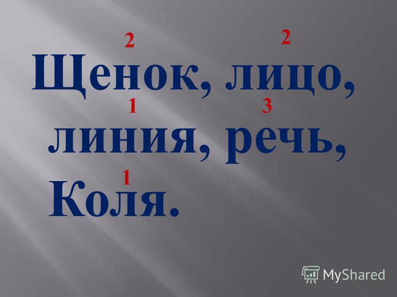 Щенок, лицо, линия, речь, Коля. 2 2 13 1