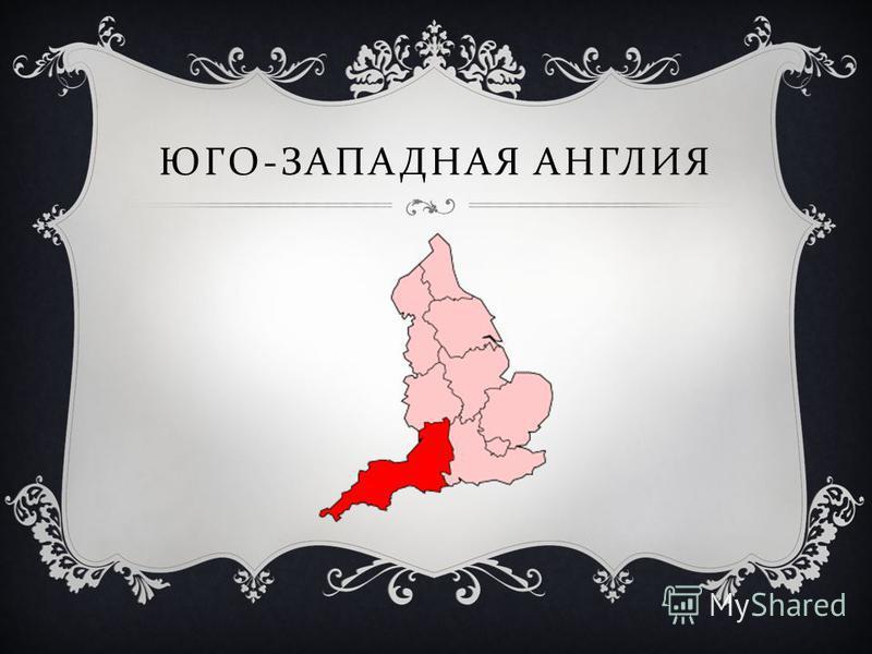 ЮГО - ЗАПАДНАЯ АНГЛИЯ
