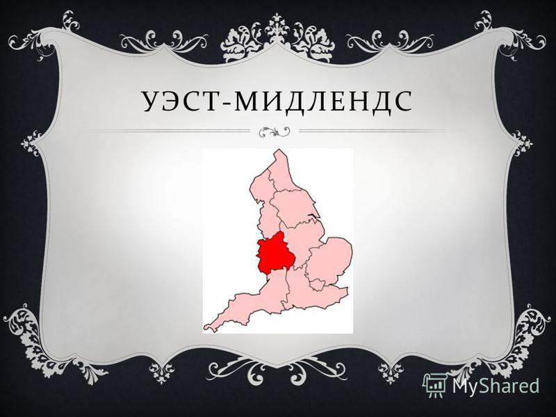 УЭСТ - МИДЛЕНДС