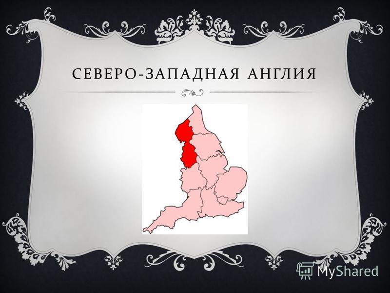 СЕВЕРО - ЗАПАДНАЯ АНГЛИЯ