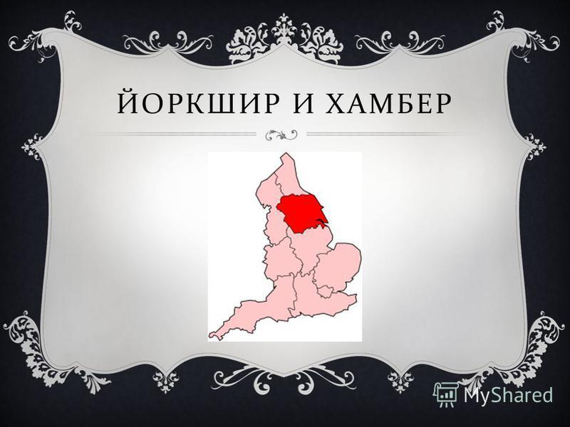 ЙОРКШИР И ХАМБЕР