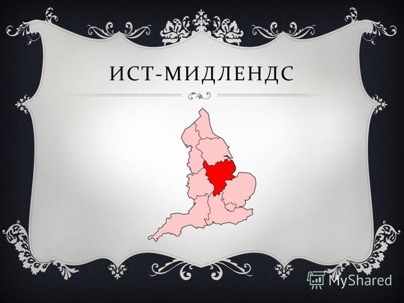 ИСТ - МИДЛЕНДС