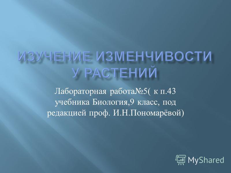 Лабораторная работа 5( к п.43 учебника Биология,9 класс, под редакцией проф. И. Н. Пономарёвой )