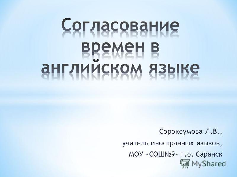 Сорокоумова Л.В., учитель иностранных языков, МОУ «СОШ9» г.о. Саранск