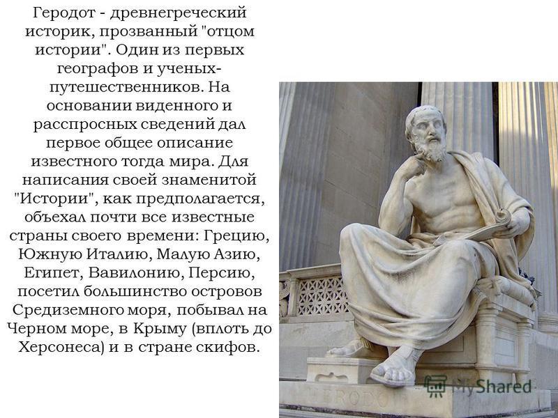 Геродот - древнегреческий историк, прозванный