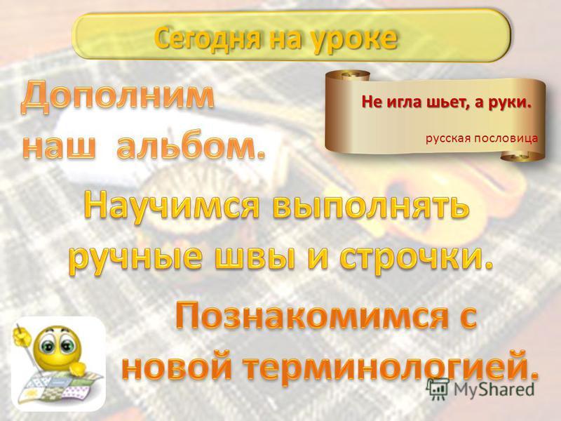 Не игла шьет, а руки. русская пословица