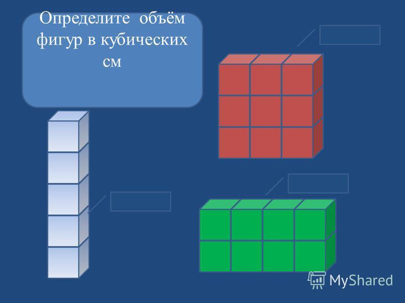 Определите объём фигур в кубических см