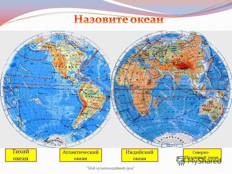 Тихий океан Атлантический океан Индийский океан Северно- Ледовитый океан Мой мультимедийный урок