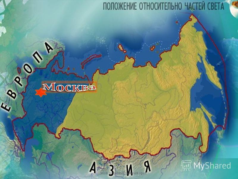 Россия расположена в двух частях света Мой мультимедийный урок