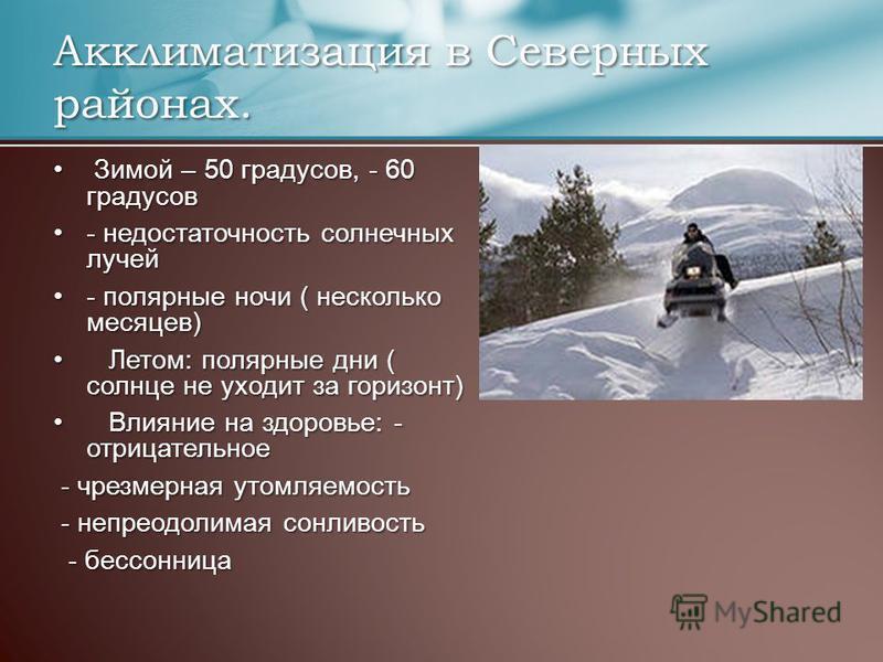Зимой – 50 градусов, - 60 градусов Зимой – 50 градусов, - 60 градусов - недостаточность солнечных лучей- недостаточность солнечных лучей - полярные ночи ( несколько месяцев)- полярные ночи ( несколько месяцев) Летом: полярные дни ( солнце не уходит з