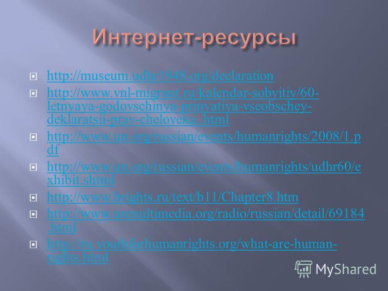 http://museum.udhr1948.org/declaration http://www.vnl-migrant.ru/kalendar-sobyitiy/60- letnyaya-godovschinya-prinyatiya-vseobschey- deklaratsii-prav-cheloveka..html http://www.vnl-migrant.ru/kalendar-sobyitiy/60- letnyaya-godovschinya-prinyatiya-vseo