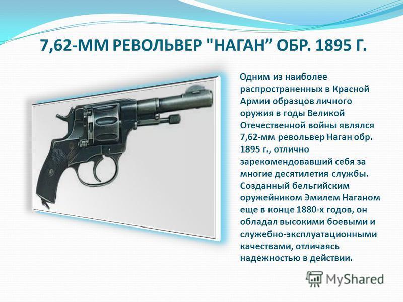 7,62-ММ РЕВОЛЬВЕР
