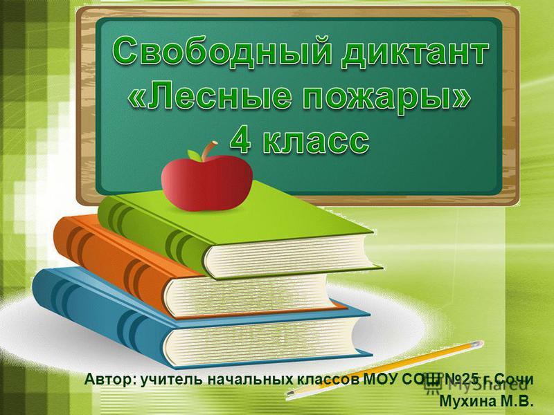 Автор: учитель начальных классов МОУ СОШ 25 г.Сочи Мухина М.В.