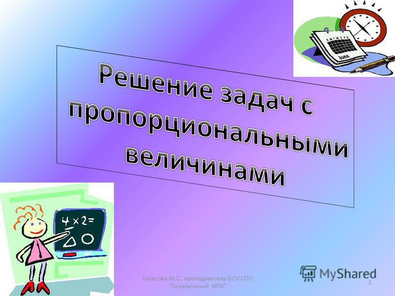 05.11.20121 Тарасова М.С., преподаватель БОУ СПО Тюкалинский ИПК