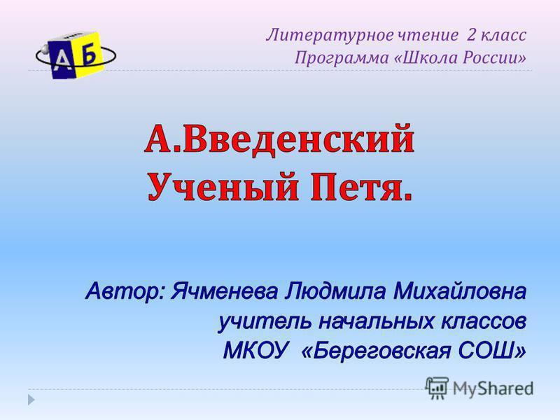 Литературное чтение 2 класс Программа « Школа России »