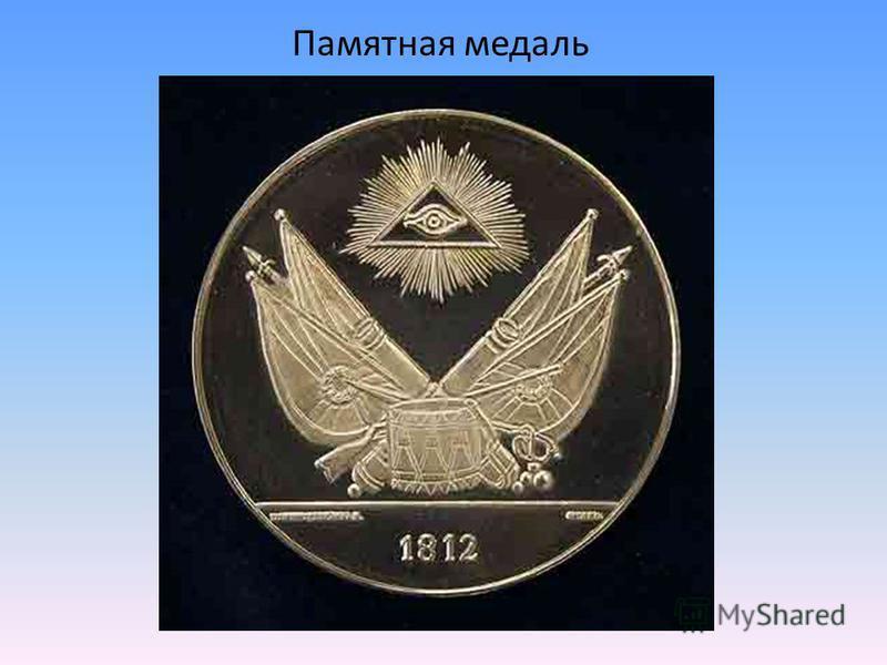 Памятная медаль