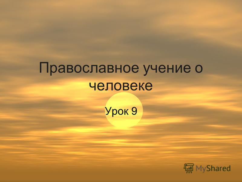 Православное учение о человеке Урок 9