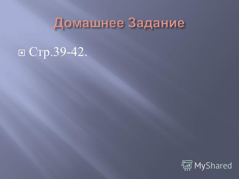 Стр.39-42.