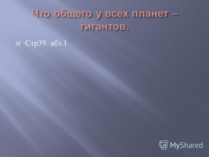 Стр 39. абз.1