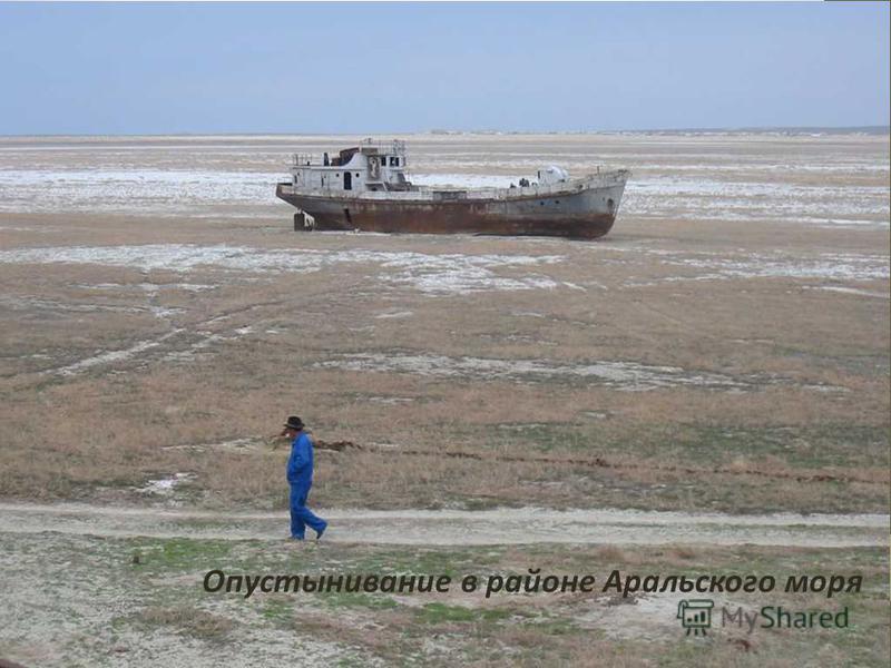 Опустынивание в районе Аральского моря