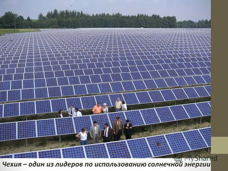 Чехия – один из лидеров по использованию солнечной энергии