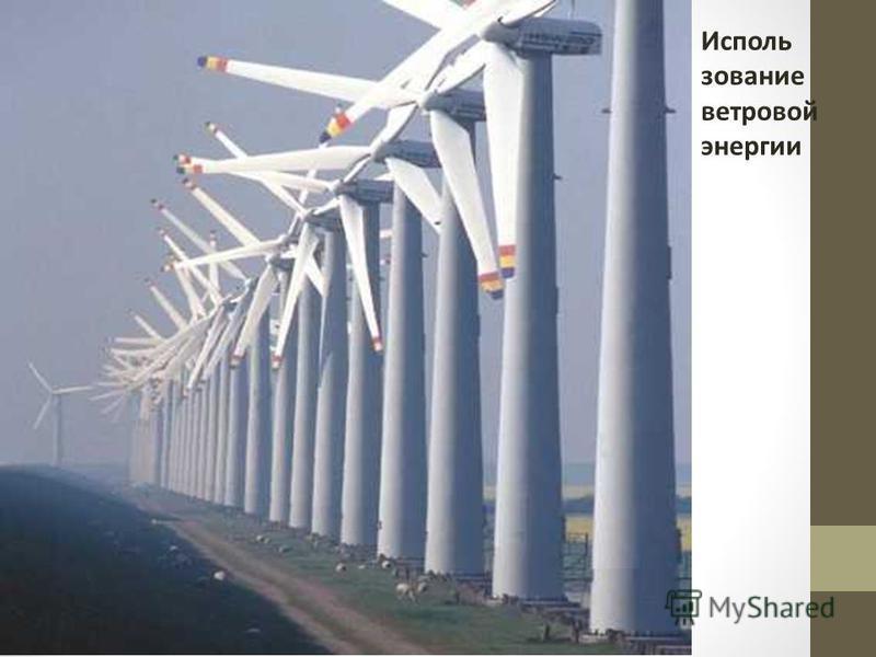 Исполь зование ветровой энергии