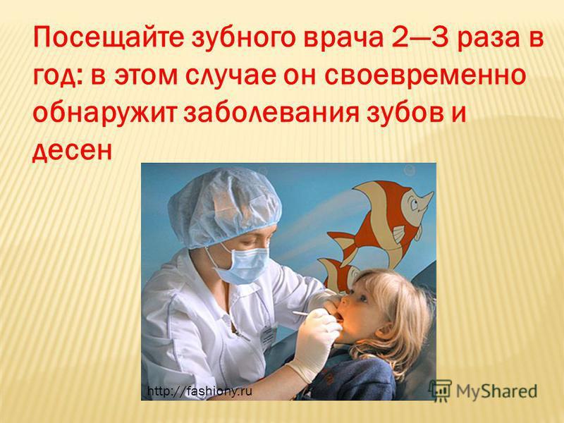 Посещайте зубного врача 23 раза в год: в этом случае он своевременно обнаружит заболевания зубов и десен http://fashiony.ru