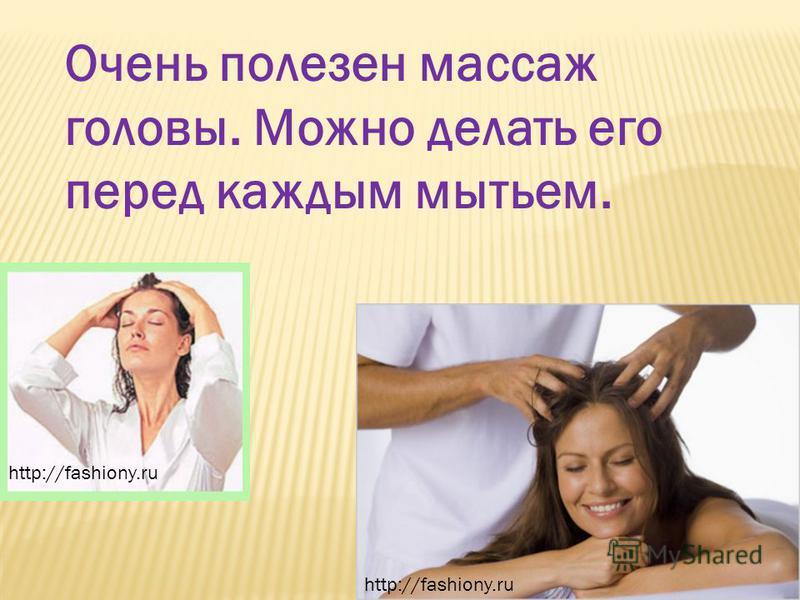 Очень полезен массаж головы. Можно делать его перед каждым мытьем. http://fashiony.ru