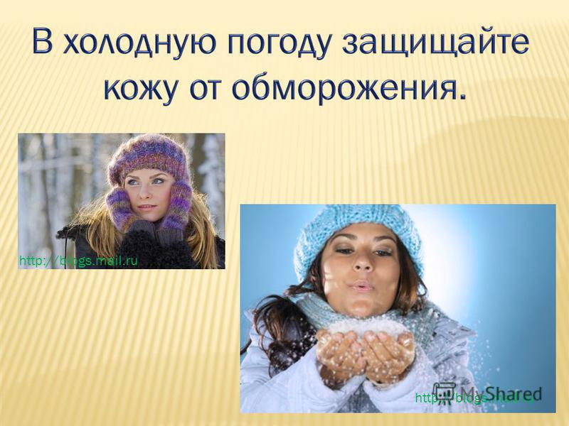 http://blogs.mail.ru