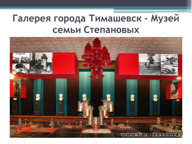 Галерея города Тимашевск - Музей семьи Степановых