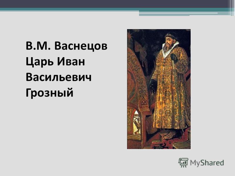 В. М. Васнецов Царь Иван Васильевич Грозный