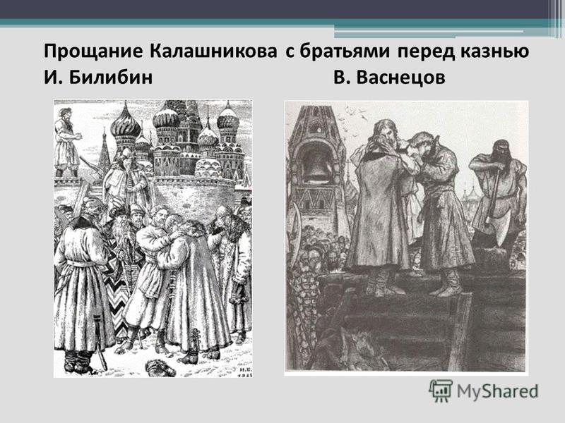 Прощание Калашникова с братьями перед казнью И. Билибин В. Васнецов