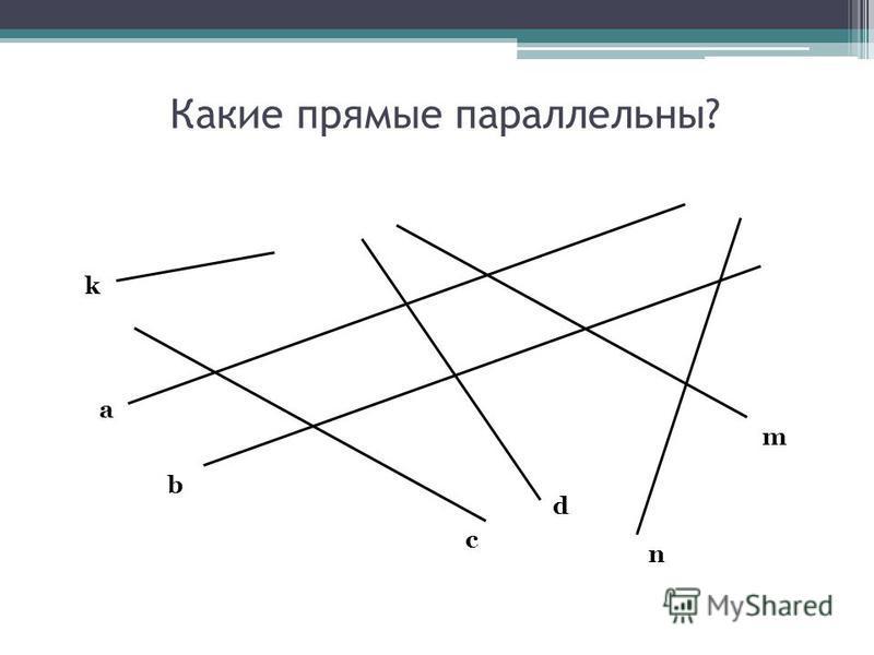 Какие прямые параллельны? a b c d n m k
