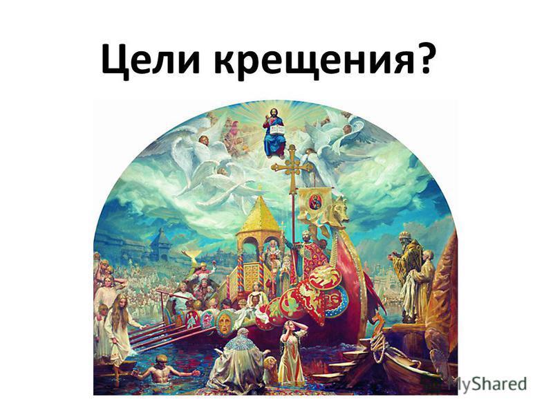 Цели крещения?