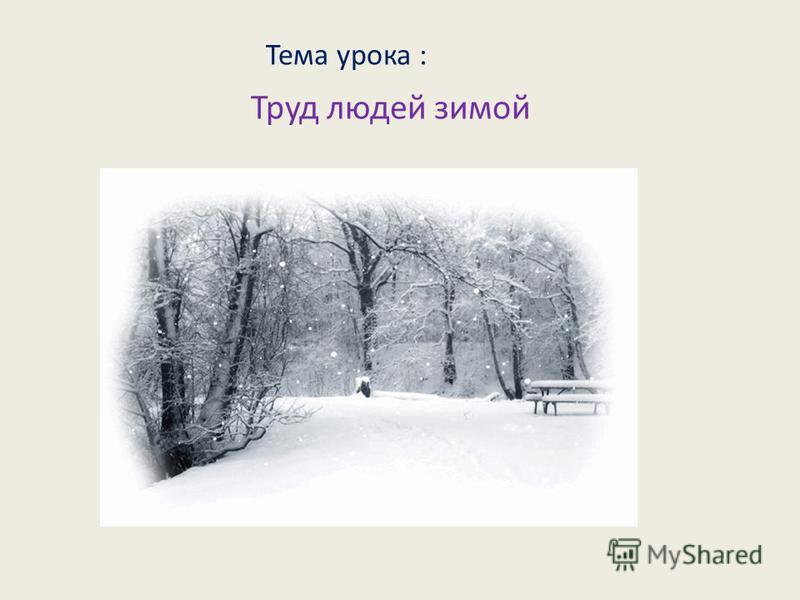 Труд людей зимой Тема урока :