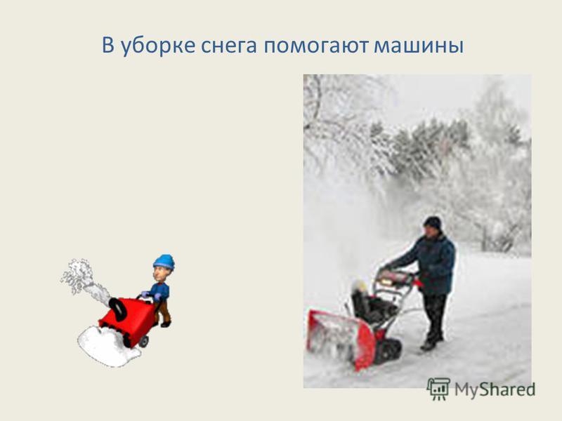В уборке снега помогают машины