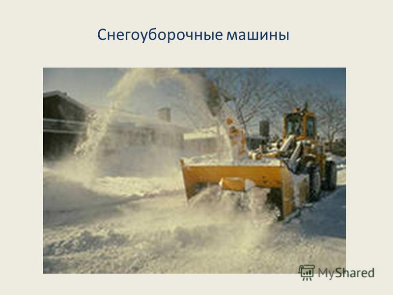 Снегоуборочные машины
