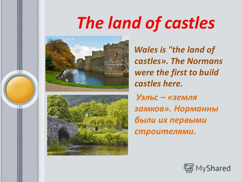 The land of castles Wales is the land of castles». The Normans were the first to build castles here. Уэльс – «земля замков». Норманны были их первыми строителями.