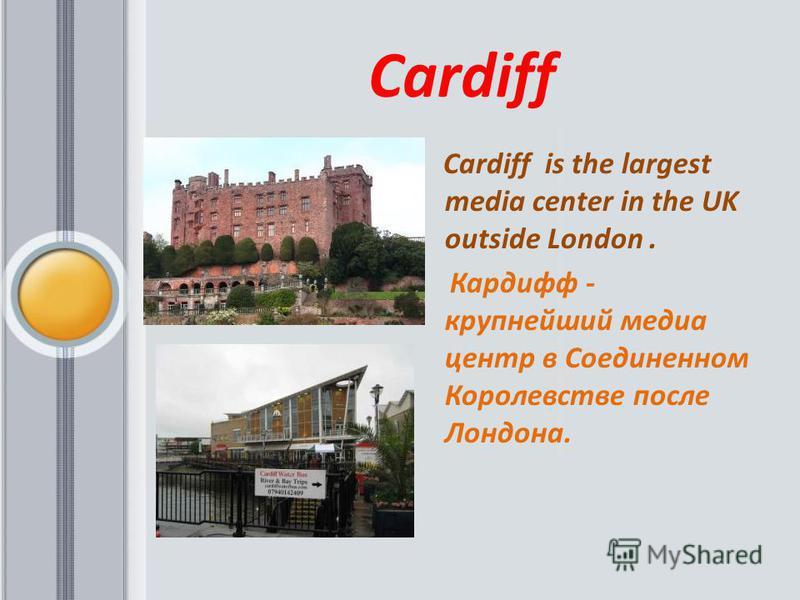 Cardiff Cardiff is the largest media center in the UK outside London. Кардифф - крупнейший медиа центр в Соединенном Королевстве после Лондона.