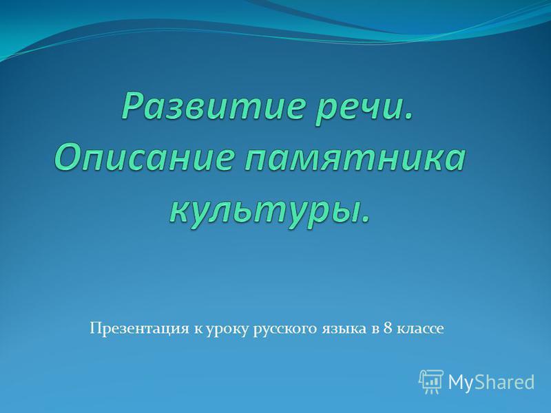 Презентация к уроку русского языка в 8 классе