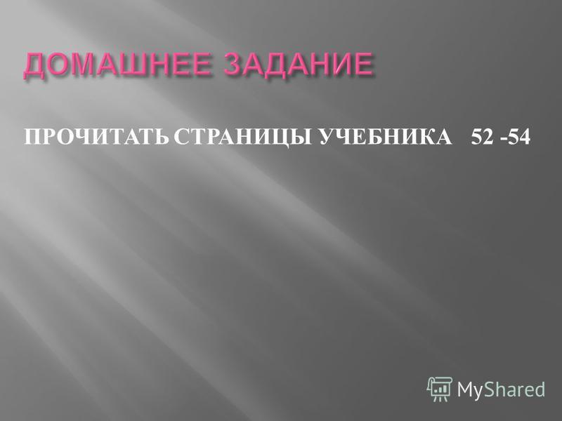 ПРОЧИТАТЬ СТРАНИЦЫ УЧЕБНИКА 52 -54