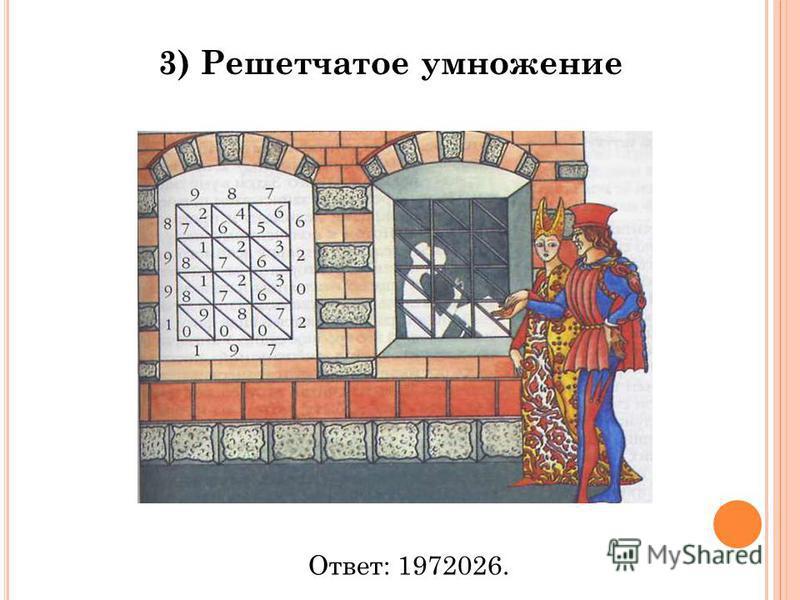 Ответ: 1972026. 3) Решетчатое умножение