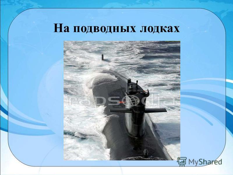 На подводных лодках